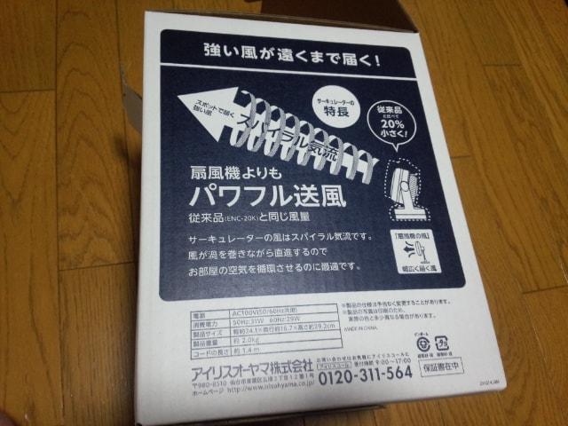 アイリスオーヤマ サーキュレーター 静音 首振り PCF-HD15-B ~8畳 ブラック