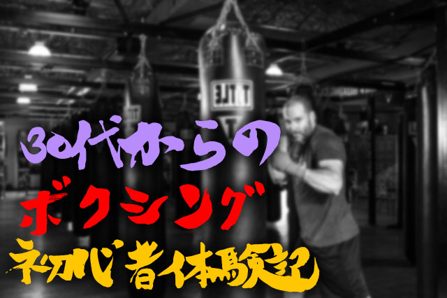 30代からの初心者ボクシング