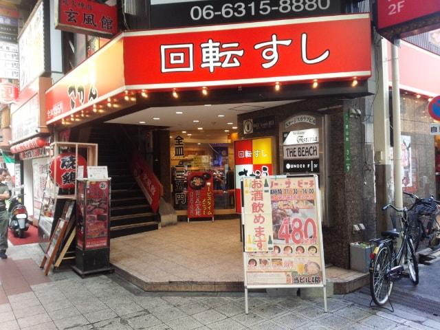 回転すし さかえ 阪急東通り店