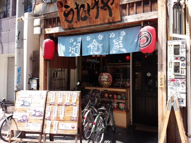 うたげや - 心斎橋/居酒屋