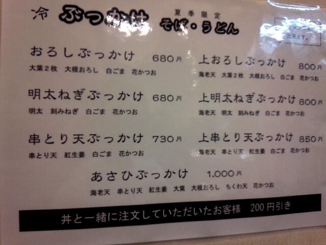 天丼あさひ 茶屋町新御堂店