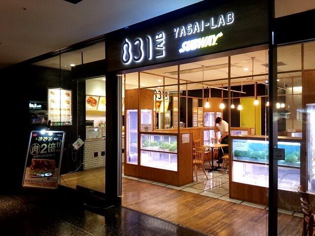サブウェイ 野菜ラボグランフロント大阪店 (SUBWAY)