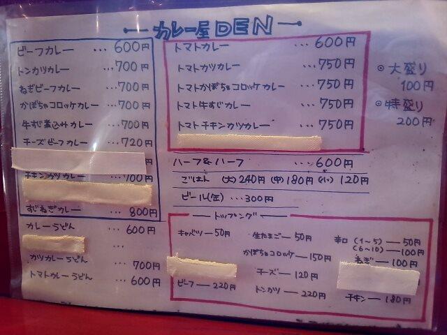 カレー家DEN 阿波座店 (カレーヤデン)