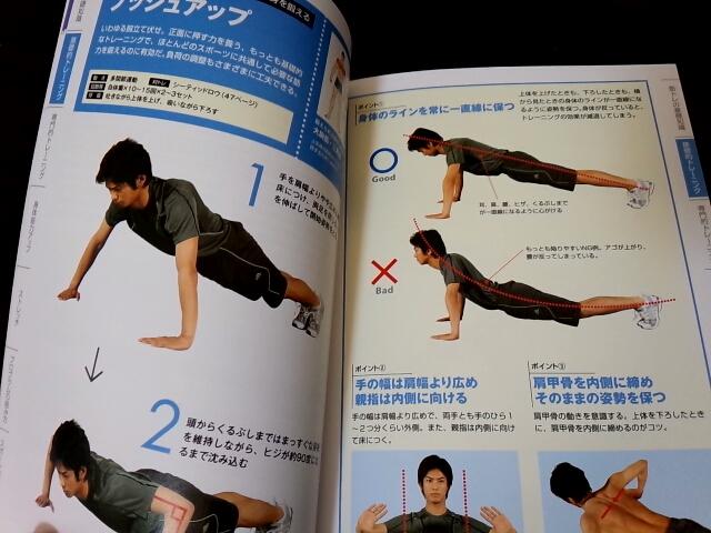 スポーツのための筋力トレーニング練習メニュー120