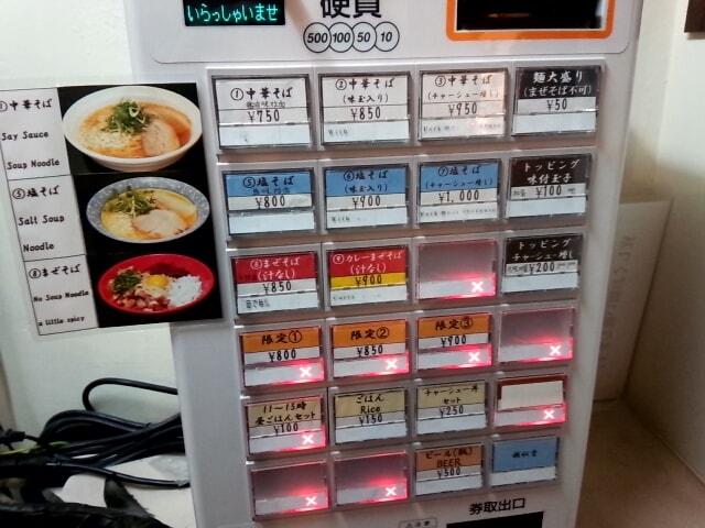 麺屋 TAKA