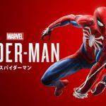 ps4スパイダーマン攻略記事