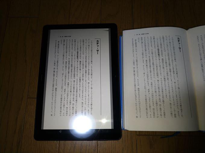 読書におすすめのタブレット