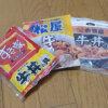牛丼3社の「冷凍牛丼」を食べ比べた感想(吉野家/松屋/すき家)