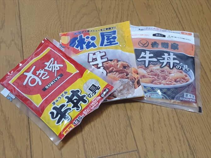 冷凍牛丼の具
