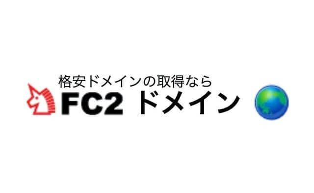 fc2ドメイン